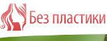 Омоложение Без Пластики - Ангарск