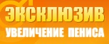 Увеличение Пениса без Операции - Байкал