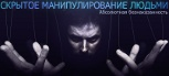 Манипулирование Людьми - Гипноз Обучение - Ярославль