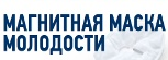 Магнитная Маска Молодости - Новокуйбышевск
