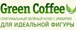 Зелёный Кофе с Имбирём для Похудения - Водный